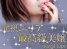 Royal Lips - 枚方・茨木