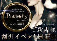 ピンクメルティー - 渋谷