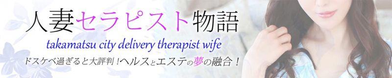 人妻セラピスト物語 - 高松