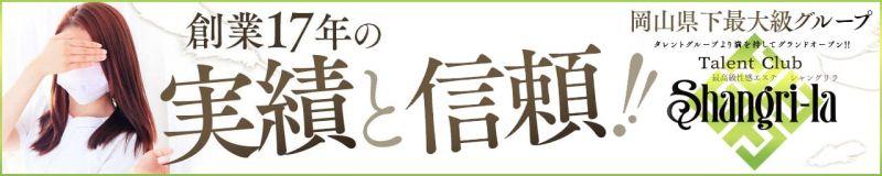 タレント倶楽部シャングリラ - 岡山市内
