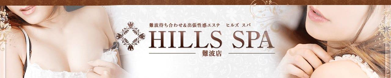 HILLS SPA難波店