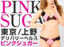 ピンクシュガー - 上野・浅草