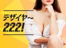 デザイヤ~222! - 鹿児島市近郊