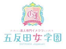 五反田女学園 - 五反田