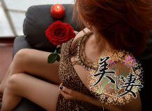 美しき妻 - 三河