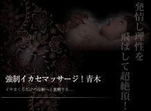 強制イカセマッサージ!青木 - 東広島