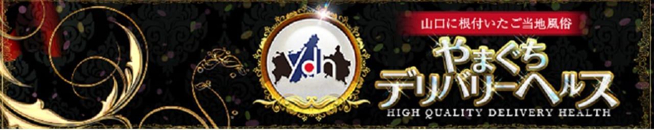 YDHやまぐちデリバリーヘルス(山口、新山口、防府、宇部) - 山口市近郊・防府