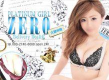 Platinum Girl ~ZERO~ - 久留米