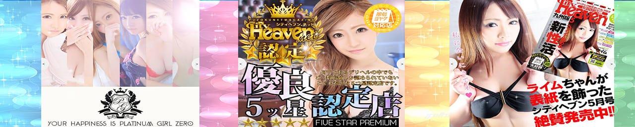 Platinum Girl ~ZERO~ その2