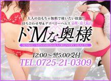 ドMな奥様 泉州・南大阪店 - 岸和田・関空