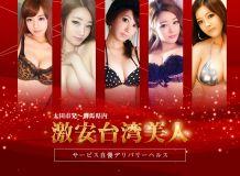 激安台湾美人 - 太田