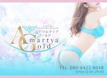 アマルティア ゴールド - 中洲・天神