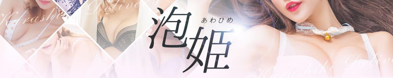 泡姫(あわひめ)
