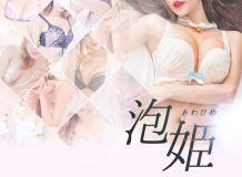 泡姫(あわひめ) - 倉敷風俗