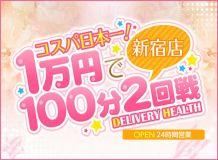 コスパ日本一!1万円で100分2回戦!新宿店 - 新宿・歌舞伎町