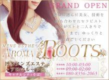Roots(ルーツ) - 福岡市・博多