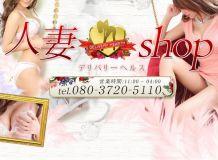 人妻shop - 松江
