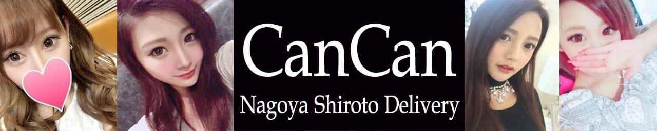 素人cancan