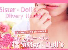 Sister・Doll's シスタードールズ - 新橋・汐留