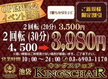 KING'S CHAIR - 池袋