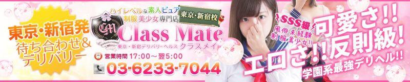 美少女制服学園クラスメイト 東京新宿校 - 新宿・歌舞伎町