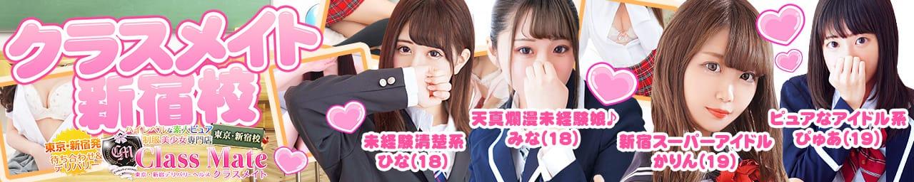 クラスメイト 東京新宿校