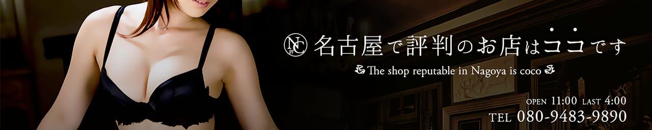名古屋で評判のお店はココです