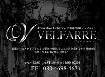 VELFARRE -ベルファーレ- - 福岡市・博多