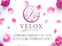 VELOX -ヴェロックス - 福岡市・博多