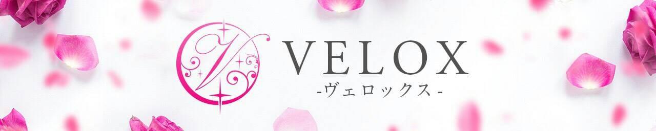 VELOX -ヴェロックス