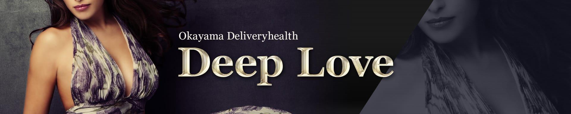 Deep Love その2