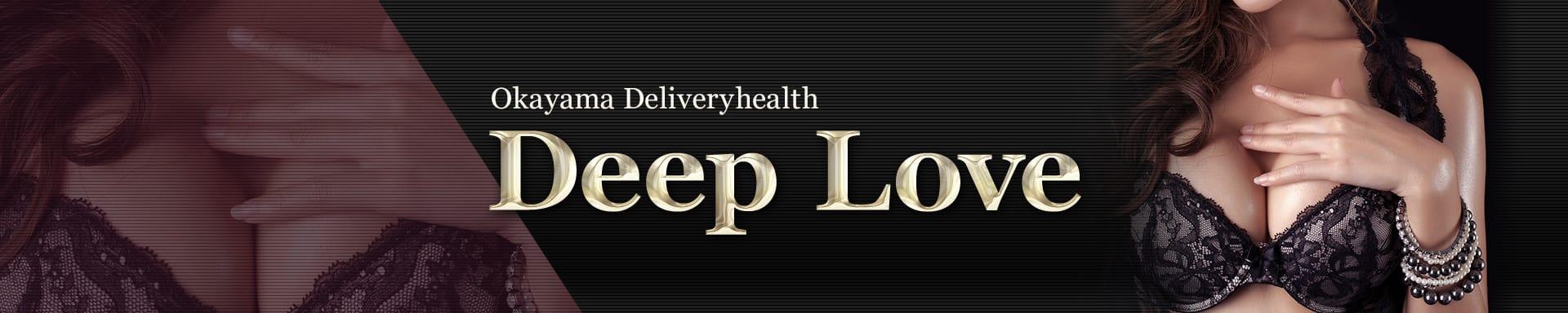 Deep Love その3