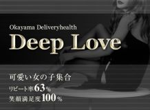Deep Love - 岡山市内