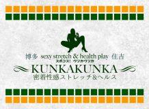 スポコスkunkakunka 福岡店 - 福岡市・博多