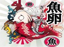 魚卵-松阪 - 松阪