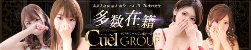 神戸デリヘルCuel(ク ール)神戸 - 尼崎・西宮