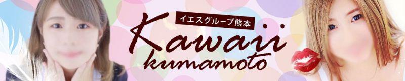 イエスグループ熊本 kawaii(カワイイ) - 熊本市近郊