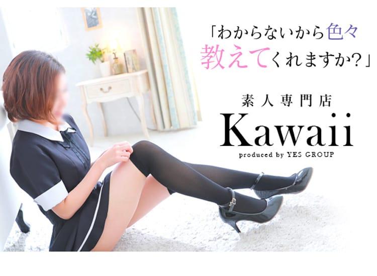 kawaii(イエスグループ熊本) - 熊本市内