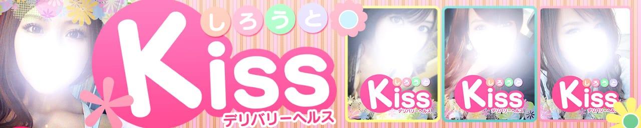 素人KISS 新潟店