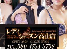 レディシーズン高山店 - 高山・美濃・関