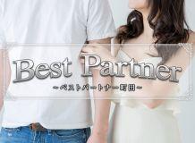 ベストパートナー - 町田