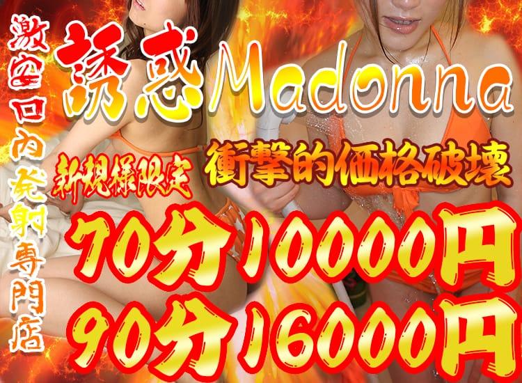 誘惑Madonna - 福島市近郊