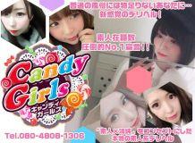 Candy Girls - 山口市近郊・防府