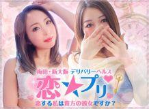 恋☆プリ 梅田新大阪店 - 新大阪