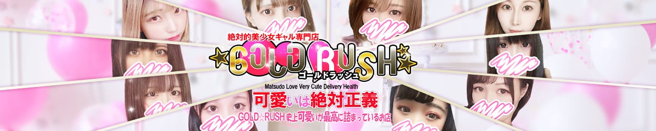 GOLD☆RUSH - 松戸