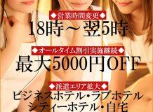 関西おとなクリニック 新大阪 - 新大阪
