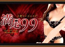 満足99 - 上野・浅草