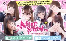 アフタースクール - 新大阪