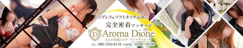 大人の性感エステ Aroma Dione - 長野・飯山