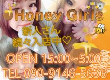 Honey Girls - 周南